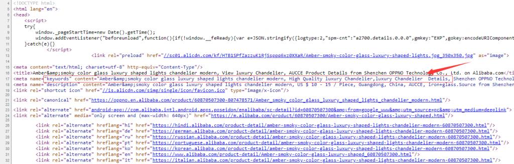 阿里国际站通过源代码查找产品三个关键词的方法 1