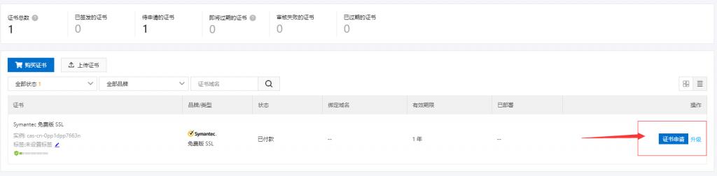 使用阿里云免费SSL证书 2