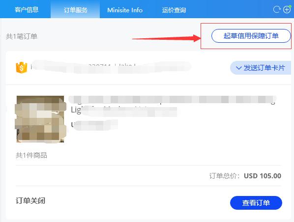获取阿里巴巴客户邮箱,查看国际站客户隐藏联系方式