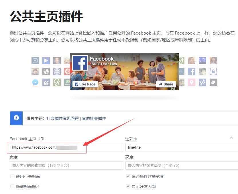 facebook公共页面