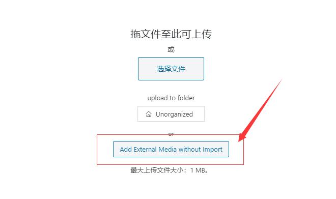 wordpress媒体库支持外链图片 1