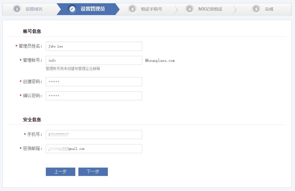163网易免费企业邮箱
