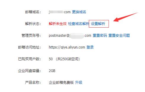 免费企业邮箱注册