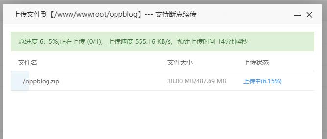 wordpress整站迁移